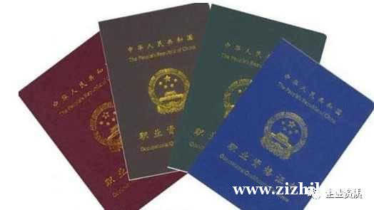 个人拥有的多本证书可以作为多类人员申报吗?