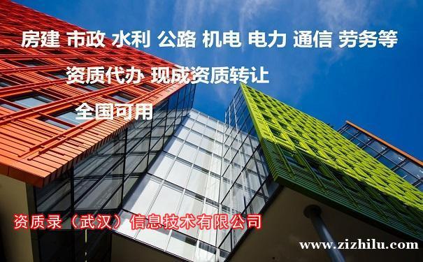 武汉二级机电资质公司转让,办理流程是怎样的