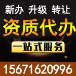 资质录(武汉)信息技术有限公司