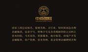 中商国际商务服务(深圳)有限公司