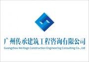 广州传承建筑工程咨询有限公司