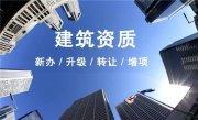 天津建筑资质代办www.tjzizhi.com.cn