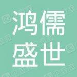 北京鸿儒盛世咨询顾问有限公司