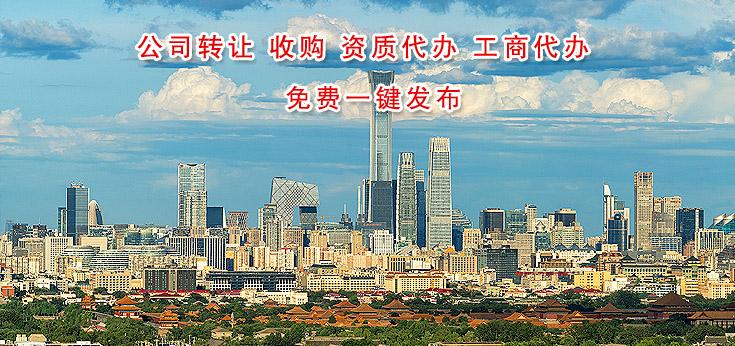 北京资质录