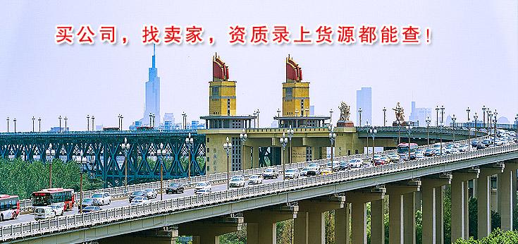 江苏资质录