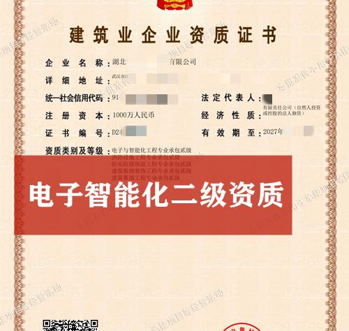 湖北武汉机电工程资质转让_机电工程资质公司出售转让