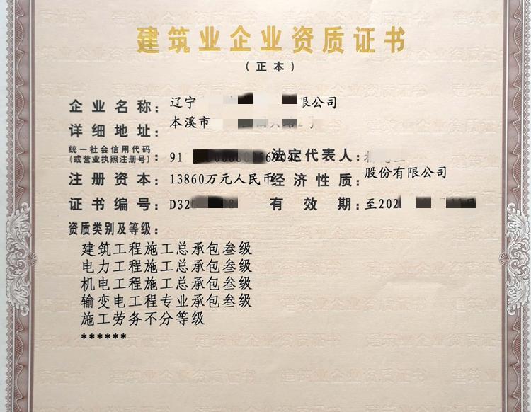 辽宁建筑资质公司转让