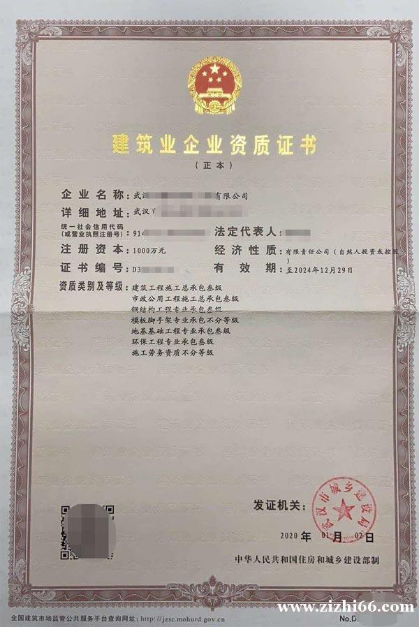 湖北武汉建筑市政工程总承包三级资质转让出售