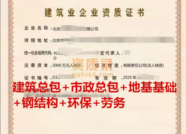 北京建筑总包_市政总包_地基基础_钢结构_环保公司转让