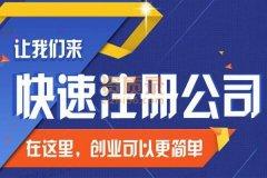 上海中字头国家局公司核名流程