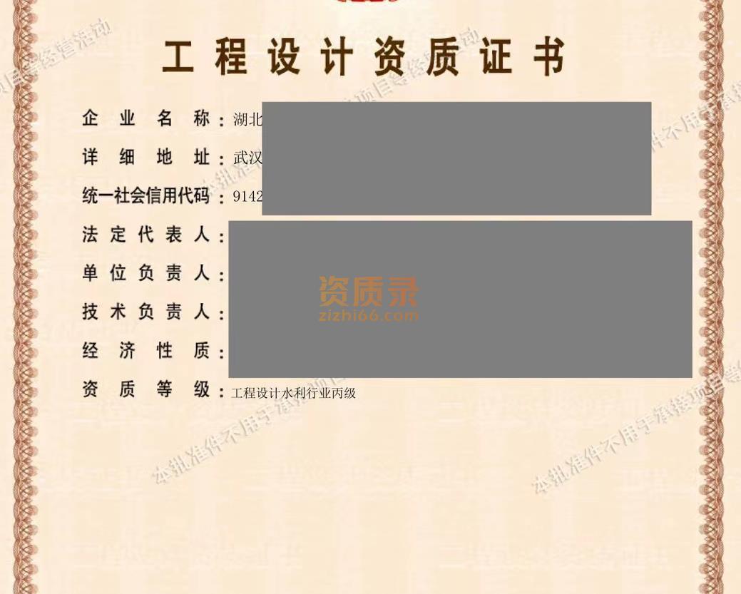 武汉水利行业设计丙级资质公司股权转让,水利设计丙级