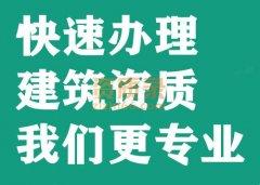 荆门防水二级资质代办,防水防腐保温工程资质代办